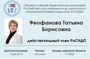 Феофанова